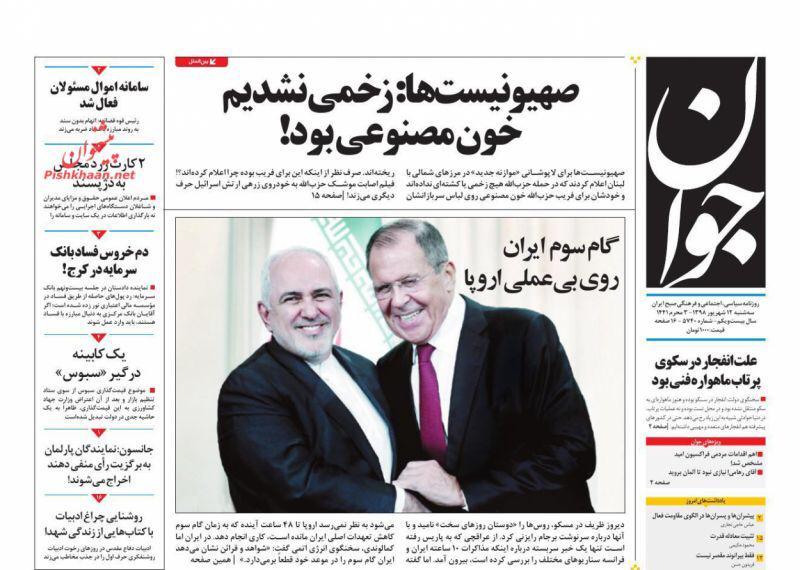 مانشيت إيران: طريق بري يربط بين إيران وسوريا والعراق 3