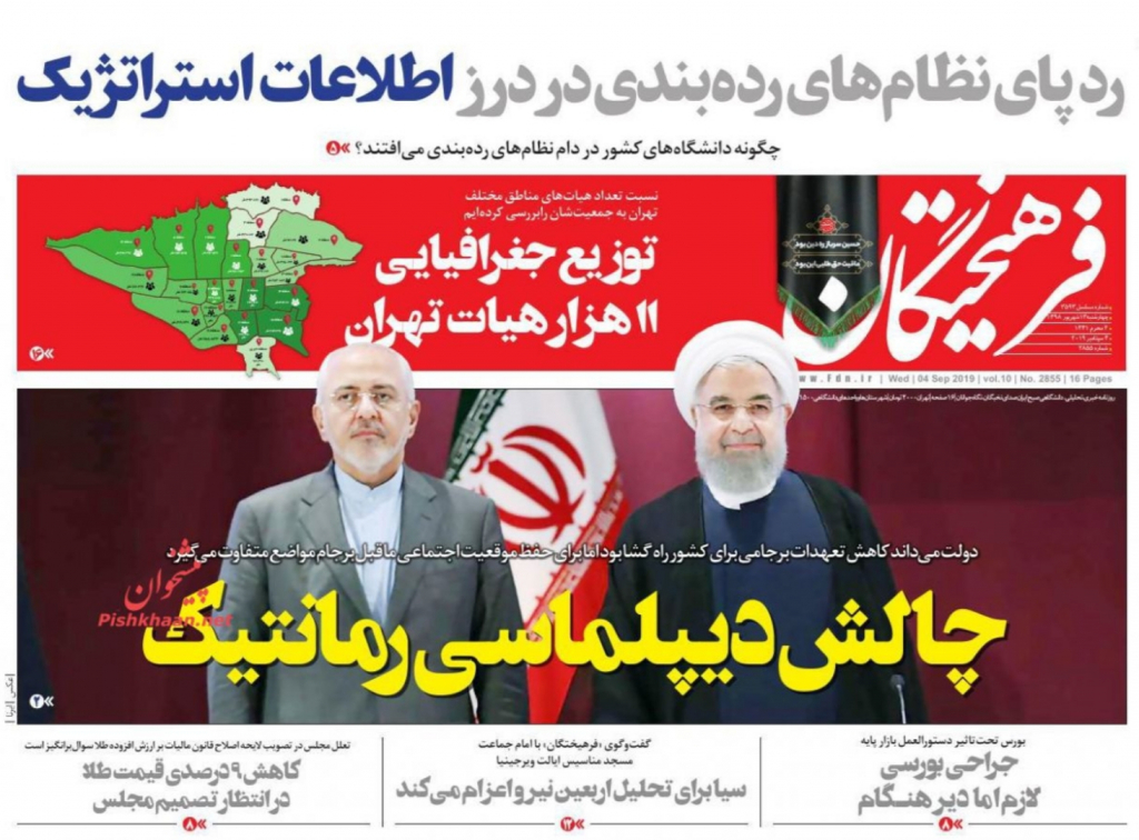 مانشيت إيران: تنفيذ طهران المرحلة الثالثة لتخفيض تعهداتها النووية لايعني انسحابها من الاتفاق النووي 5