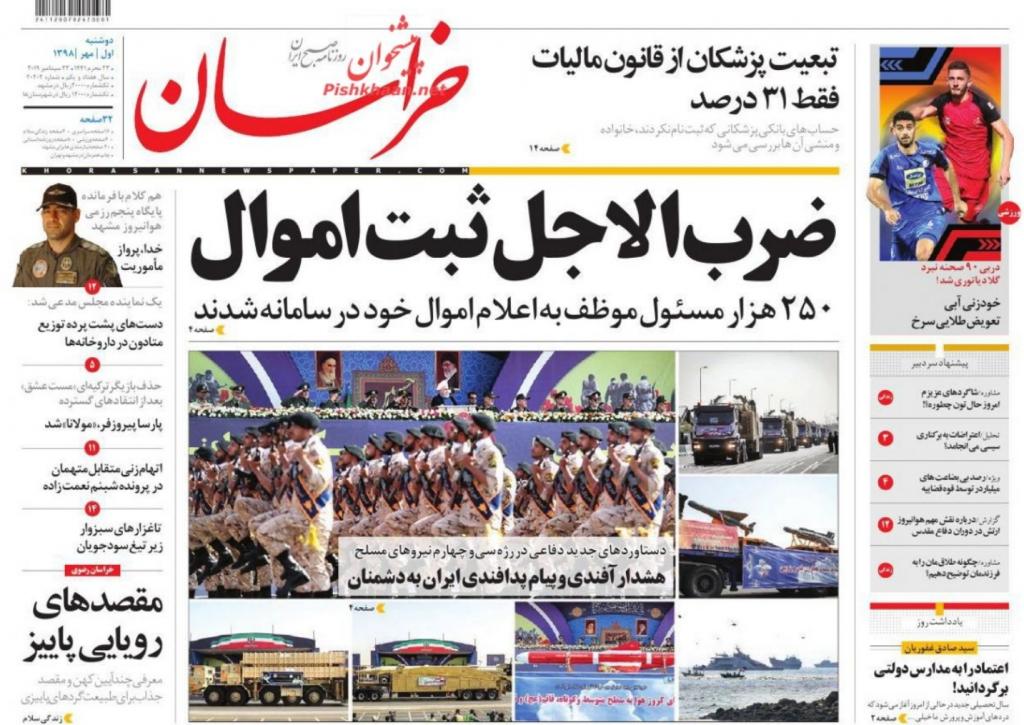 مانشيت إيران: المشاركة الإيرانية في اجتماعات الأمم المتحدة نَصرٌ دبلوماسيّ 4