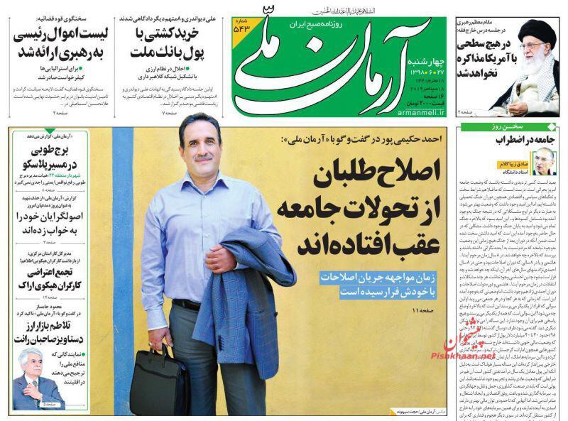 مانشيت إيران: لا حرب بين إيران وأميركا وهذه هي الأسباب 5