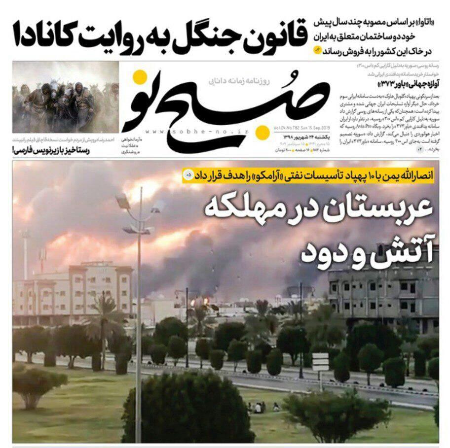 مانشيت إيران: نبض السعودية في يد اليمن وصادق قطب زاده يعود في ذكرى إعدامه 6