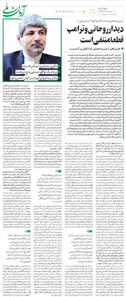 مانشيت إيران: حزب الله قلب موازين الصراع وإيران ماضية في تنفيذ المرحلة الثالثة 7
