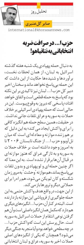 مانشيت إيران: حزب الله قلب موازين الصراع وإيران ماضية في تنفيذ المرحلة الثالثة 8