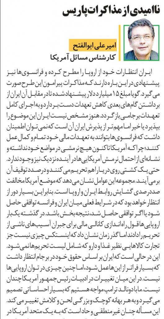 مانشيت إيران: تنفيذ طهران المرحلة الثالثة لتخفيض تعهداتها النووية لايعني انسحابها من الاتفاق النووي 9