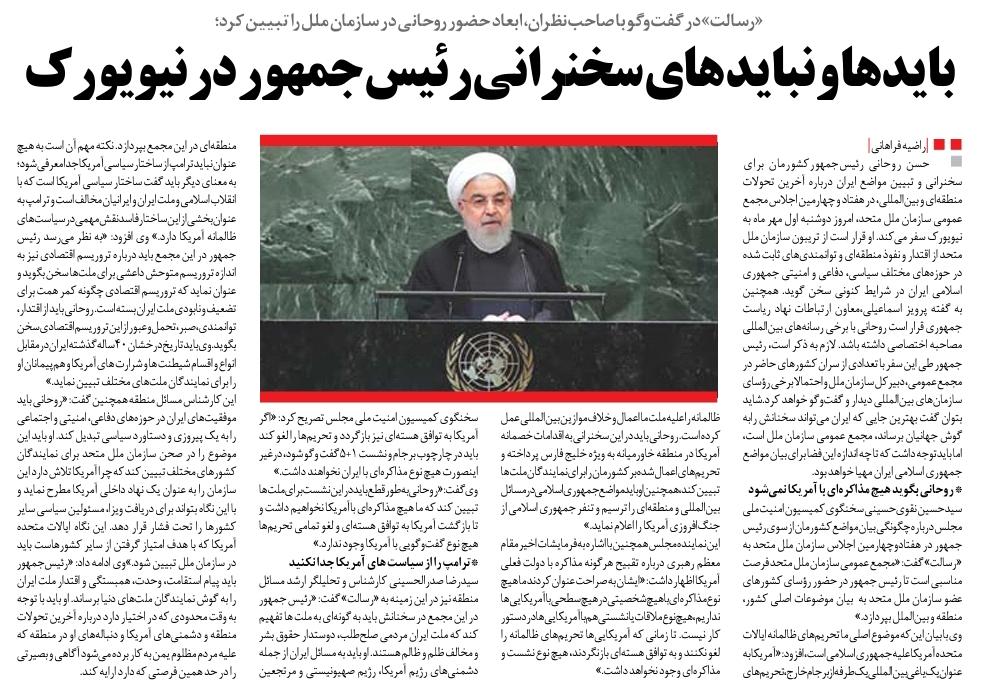 مانشيت إيران: المشاركة الإيرانية في اجتماعات الأمم المتحدة نَصرٌ دبلوماسيّ 6