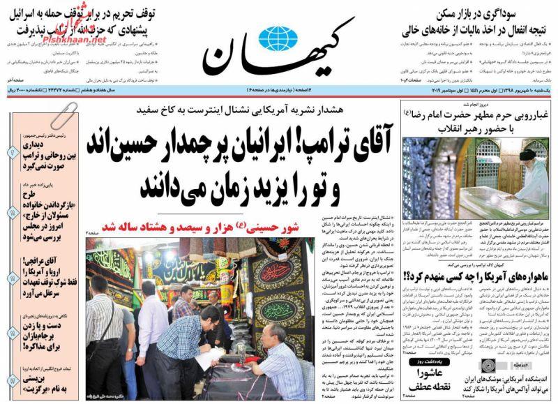 مانشيت إيران: مآلات مرونة أميركا إزاء إيران وظريف يقر بأسباب استقالته 3