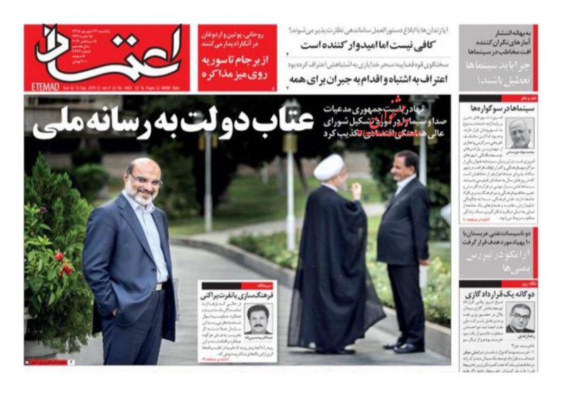 مانشيت إيران: نبض السعودية في يد اليمن وصادق قطب زاده يعود في ذكرى إعدامه 2