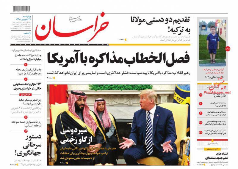 مانشيت إيران: لا حرب بين إيران وأميركا وهذه هي الأسباب 1