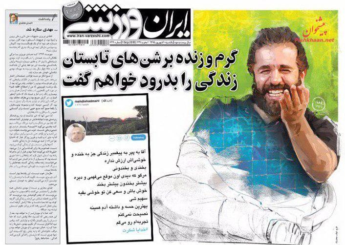 شباك الأحد: مراسم محرم تنطلق في إيران بمنشدين من إسرائيل!! 2