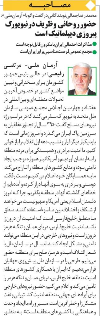 مانشيت إيران: المشاركة الإيرانية في اجتماعات الأمم المتحدة نَصرٌ دبلوماسيّ 7