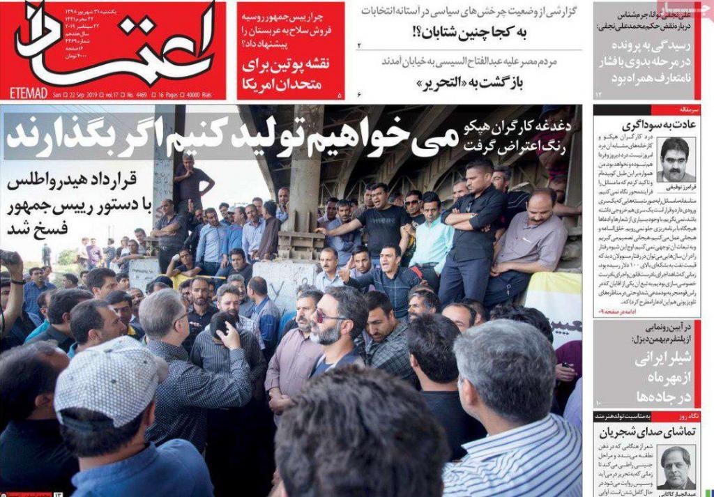 مانشیت إيران: السياسة الخارجية الإيرانية مرتبطة باجتماعات نيويورك 6