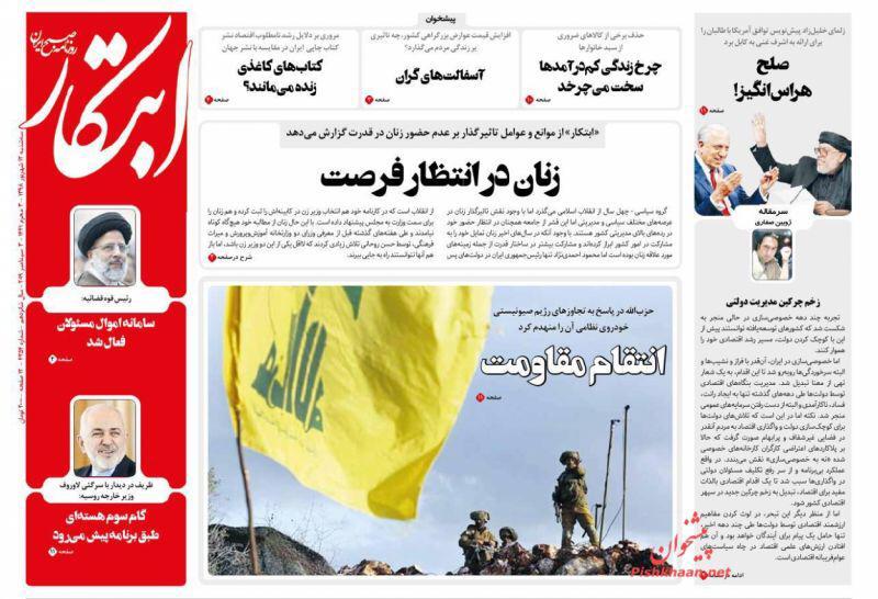 مانشيت إيران: طريق بري يربط بين إيران وسوريا والعراق 6