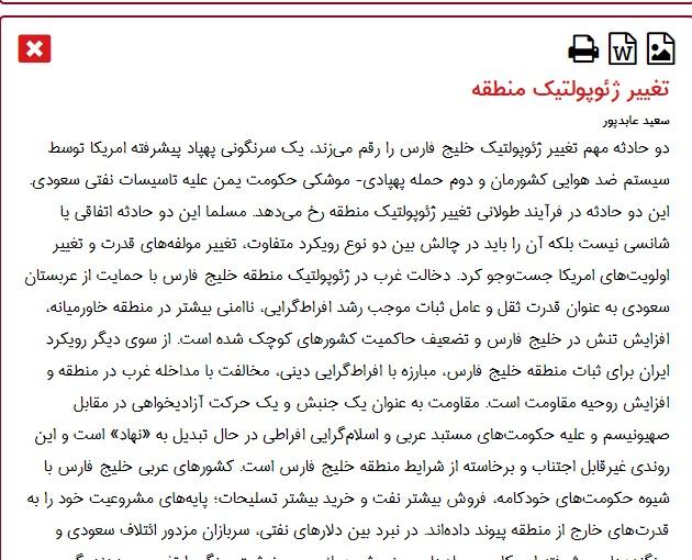 مانشيت إيران: صناعة التحالفات الأميركية حرب نفسية… والسعودية تصعّد مع الإخوان المسلمين 7