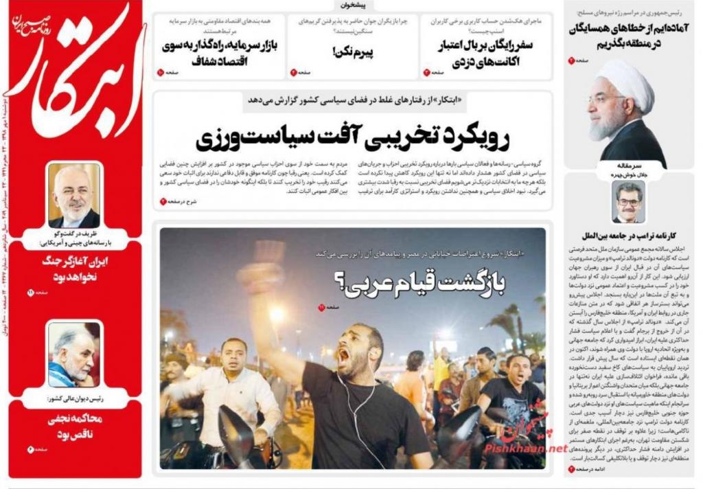 مانشيت إيران: المشاركة الإيرانية في اجتماعات الأمم المتحدة نَصرٌ دبلوماسيّ 1