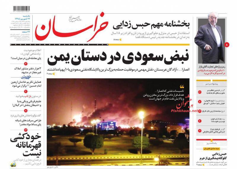 مانشيت إيران: نبض السعودية في يد اليمن وصادق قطب زاده يعود في ذكرى إعدامه 1