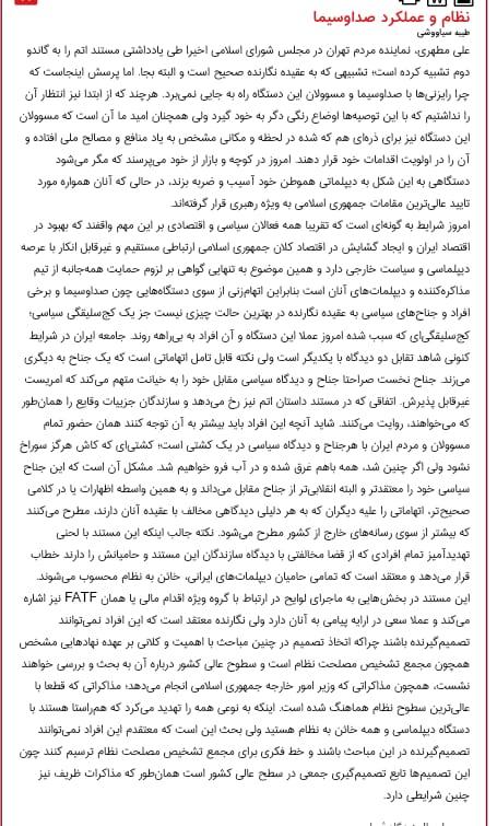 مانشيت ايران: الفريق الدبلوماسي الإيراني في دائرة الاتهام مجدداً 7