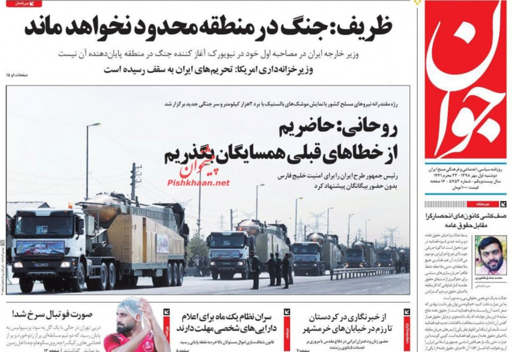 مانشيت إيران: المشاركة الإيرانية في اجتماعات الأمم المتحدة نَصرٌ دبلوماسيّ 5