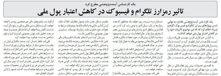 مانشیت إيران: السياسة الخارجية الإيرانية مرتبطة باجتماعات نيويورك 8
