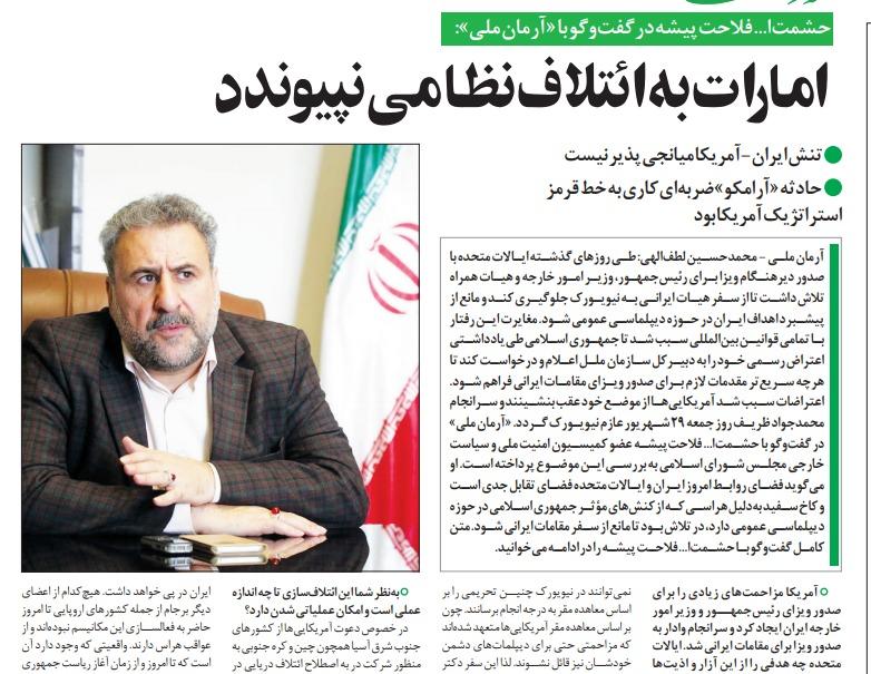 مانشيت إيران: صناعة التحالفات الأميركية حرب نفسية… والسعودية تصعّد مع الإخوان المسلمين 6