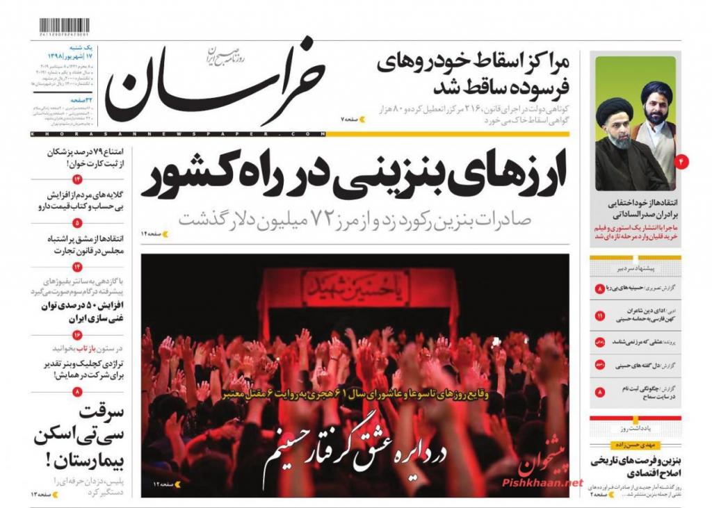 مانشيت ايران: الفريق الدبلوماسي الإيراني في دائرة الاتهام مجدداً 5