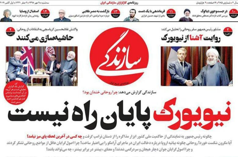 مانشيت إيران: لا خيار مع إيران سوى الدبلوماسية.. وإحدى قرارات ترامب امتيازٌ لصالح طهران 5