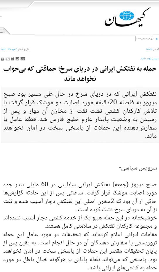 مانشيت إيران: ناقلات إيران في مرمى النار.. تعطيل الوساطات الإقليمية؟ 9