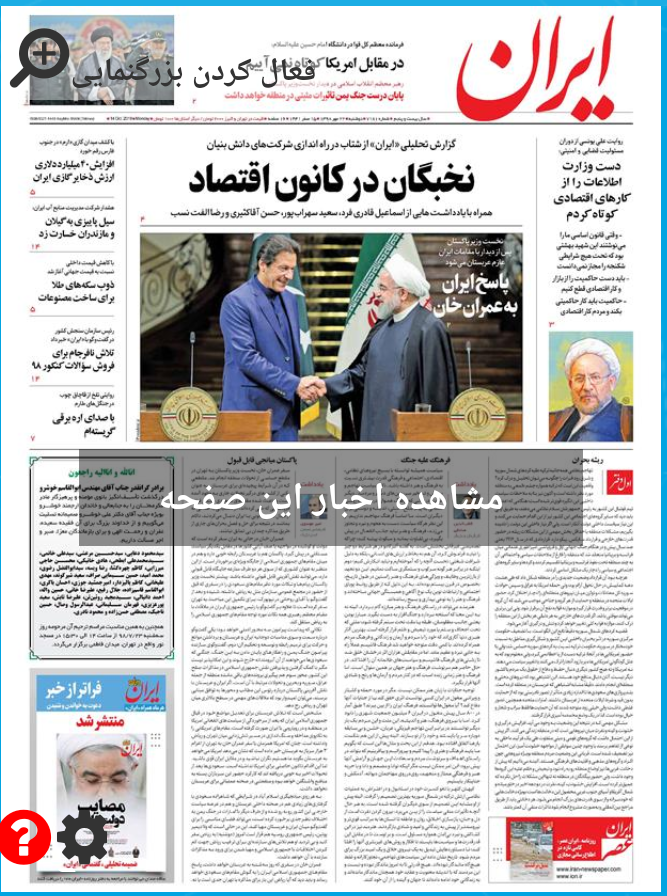 مانشيت إيران: عمران خان يستكمل في طهران ما بدأه في نيويورك 9