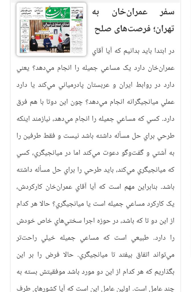 مانشيت إيران: عمران خان يستكمل في طهران ما بدأه في نيويورك 8