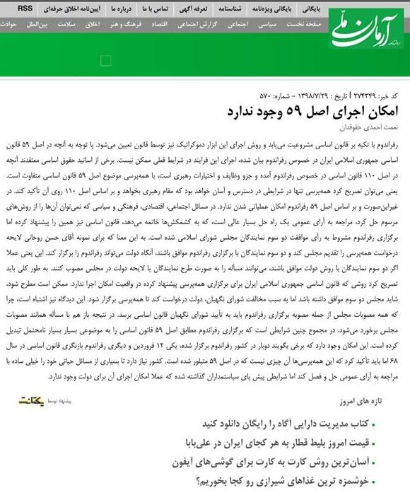 مانشيت إيران: سياسة روسيا تنعكس أمنيا وسياسيا على طهران 9