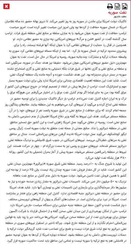 مانشيت إيران: تحذيرات للعراق وتوقعات حول بقاء أميركا في سوريا 10
