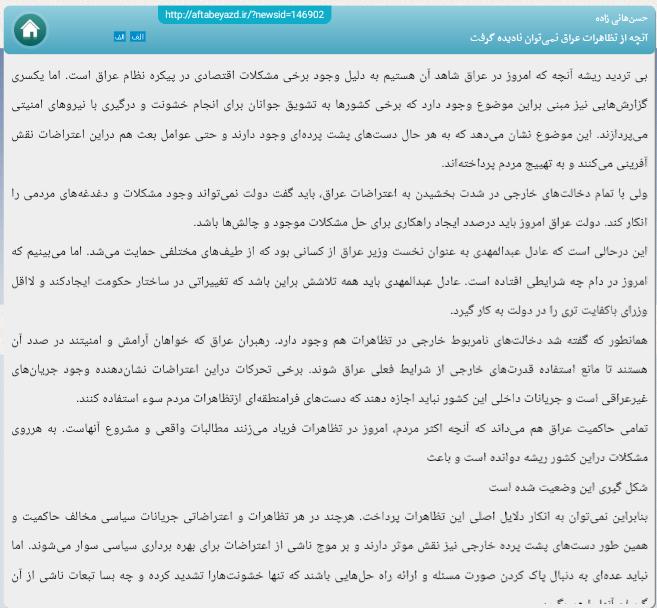 مانشيت إيران: تحذيرات للعراق وتوقعات حول بقاء أميركا في سوريا 9