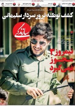 مانشيت إيران: دعوة إيرانية لاقتحام السفارة الأميركية في بغداد 7