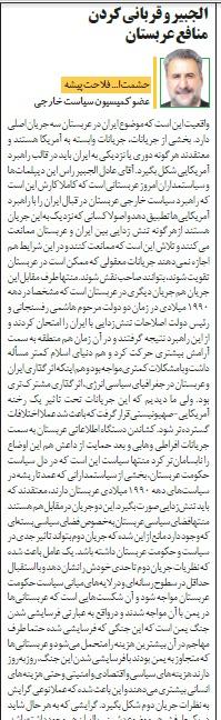 مانشيت إيران: الجبير يعارض التحالف الإيراني السعودي وروسيا تدخل على الخط 10