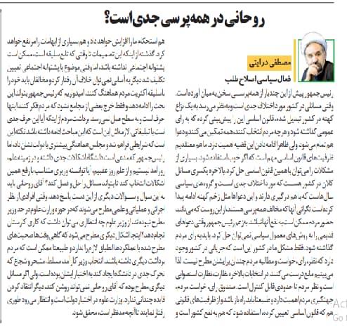 مانشيت إيران: روحاني يلّوح بورقة الاستفتاء.. وغموضٌ حول الدوافع 7