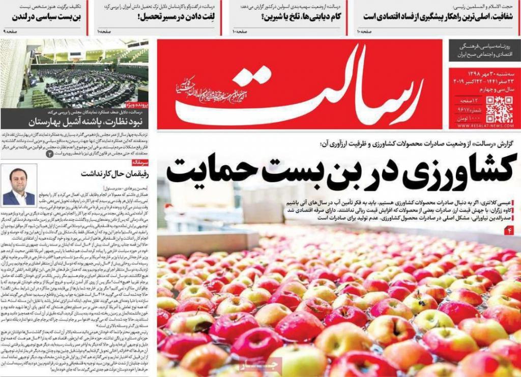 مانشيت إيران: الجبير يعارض التحالف الإيراني السعودي وروسيا تدخل على الخط 7