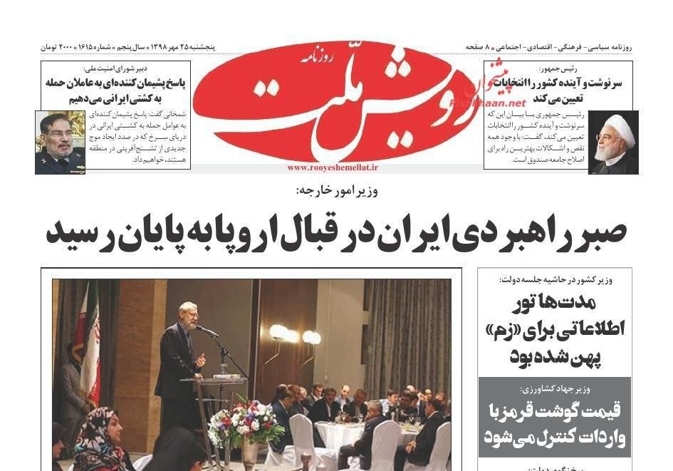 مانشيت إيران: روحاني يلّوح بورقة الاستفتاء.. وغموضٌ حول الدوافع 4