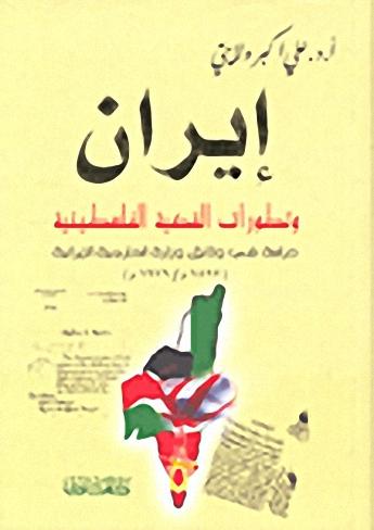 علي أكبر ولايتي… الوزير العتيق ومستشار السياسة الخارجية في إيران 3