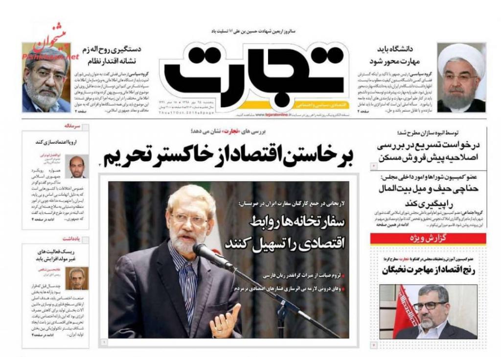 مانشيت إيران: روحاني يلّوح بورقة الاستفتاء.. وغموضٌ حول الدوافع 2