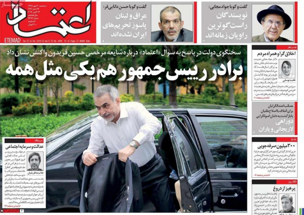 مانشيت إيران: الجبير يعارض التحالف الإيراني السعودي وروسيا تدخل على الخط 6