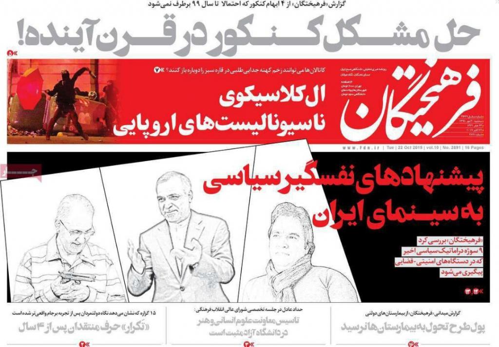 مانشيت إيران: الجبير يعارض التحالف الإيراني السعودي وروسيا تدخل على الخط 8