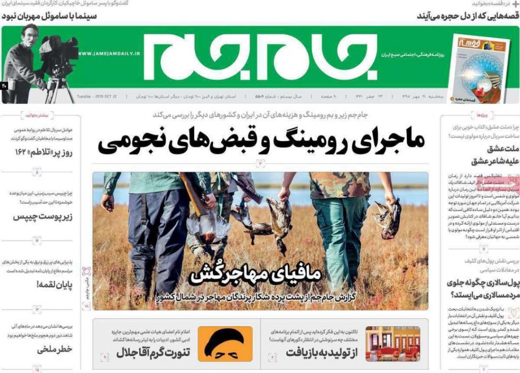 مانشيت إيران: الجبير يعارض التحالف الإيراني السعودي وروسيا تدخل على الخط 9