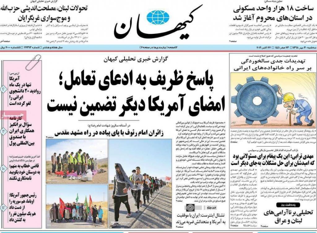 مانشيت إيران: الجبير يعارض التحالف الإيراني السعودي وروسيا تدخل على الخط 1