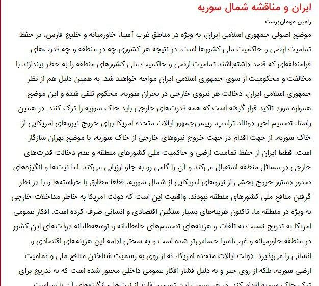 """مانشيت إيران: هل تتسبب """"نبع السلام"""" باختلاف المتفقين؟ 7"""
