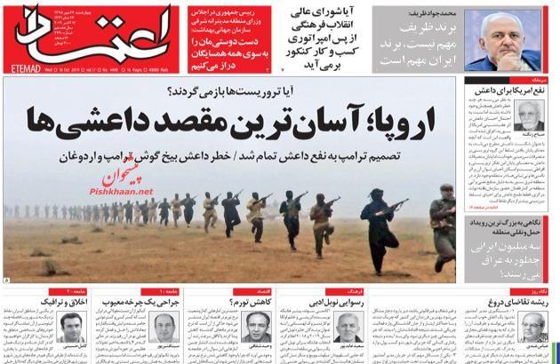 مانشيت إيران: اليمن بوابة الحل للعلاقات الإيرانية السعودية وأردوغان يقدم هدية للأسد 3