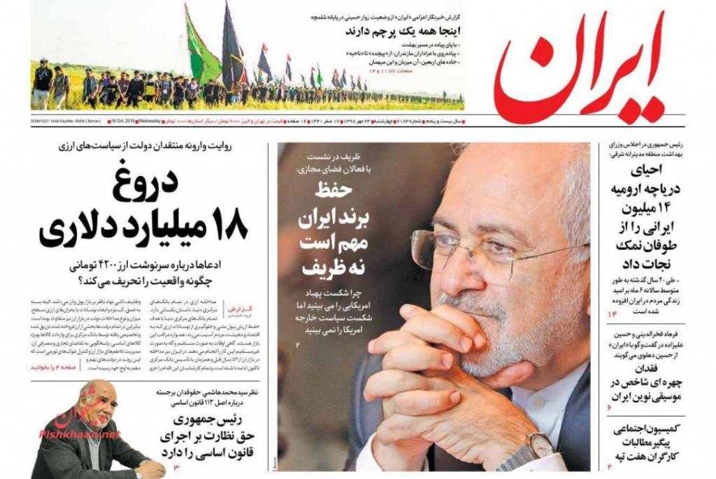 مانشيت إيران: اليمن بوابة الحل للعلاقات الإيرانية السعودية وأردوغان يقدم هدية للأسد 4