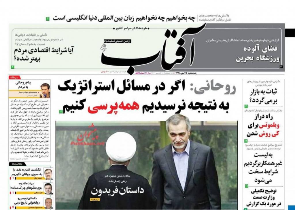 مانشيت إيران: روحاني يلّوح بورقة الاستفتاء.. وغموضٌ حول الدوافع 1