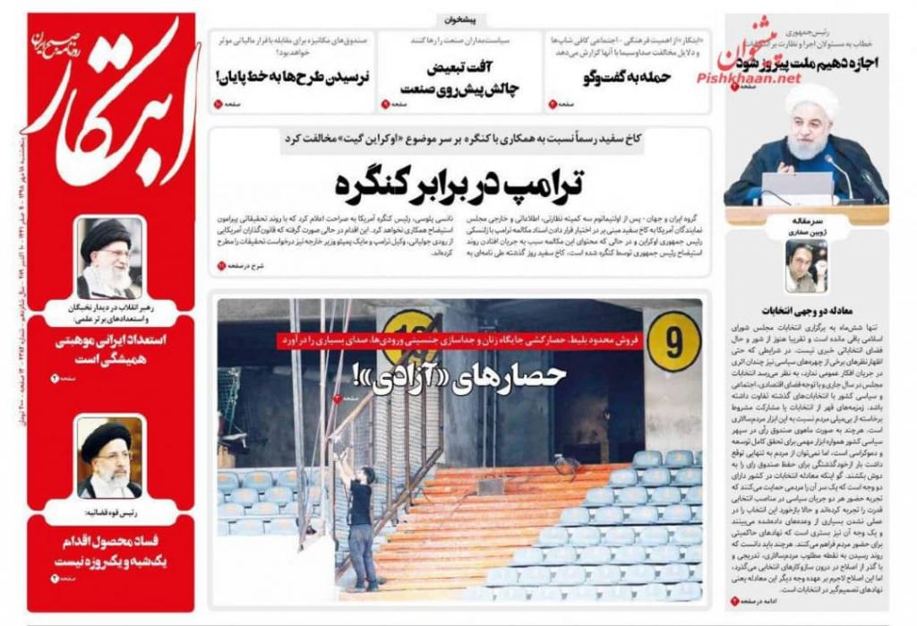 """مانشيت إيران: هل تتسبب """"نبع السلام"""" باختلاف المتفقين؟ 4"""