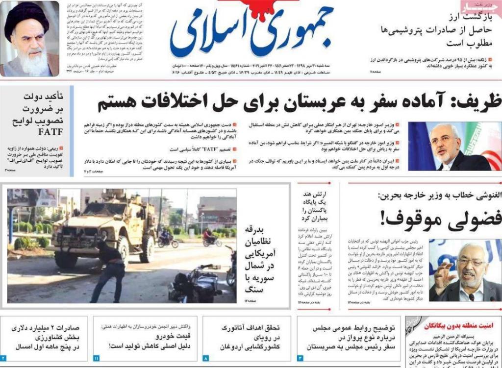 مانشيت إيران: الجبير يعارض التحالف الإيراني السعودي وروسيا تدخل على الخط 3