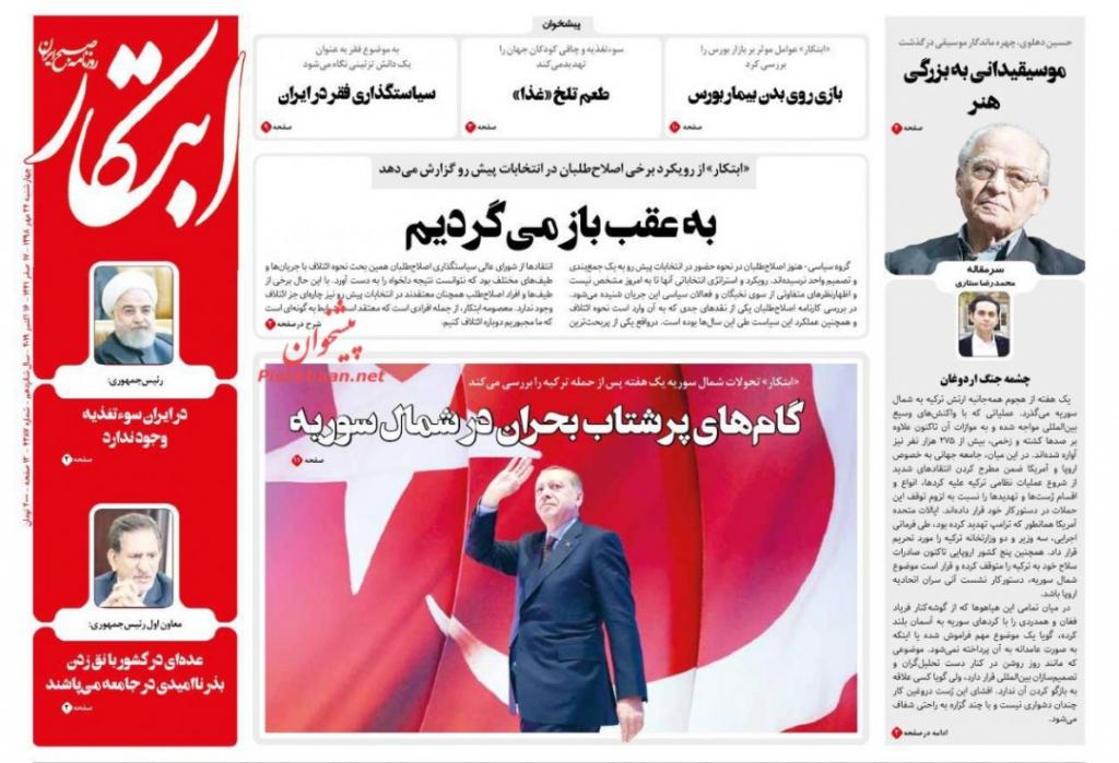 مانشيت إيران: اليمن بوابة الحل للعلاقات الإيرانية السعودية وأردوغان يقدم هدية للأسد 2