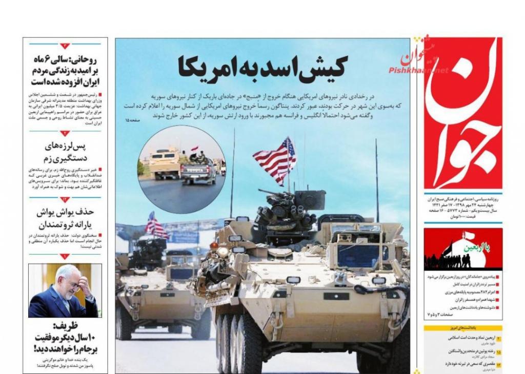 مانشيت إيران: اليمن بوابة الحل للعلاقات الإيرانية السعودية وأردوغان يقدم هدية للأسد 5